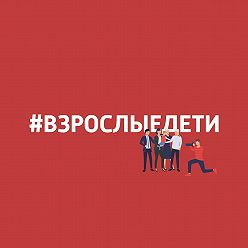 Маргарита Митрофанова - Межпоколенная коммуникация