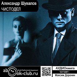 Александр Шувалов - Чистодел