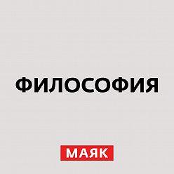 Творческий коллектив шоу «Объект 22» - Артур Шопенгауэр