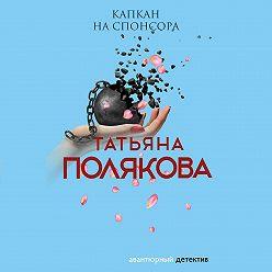 Татьяна Полякова - Капкан на спонсора