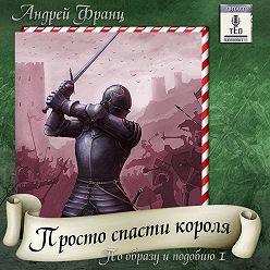 Андрей Франц - Просто спасти короля