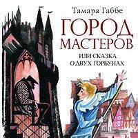 Тамара Габбе - Город мастеров (спектакль)