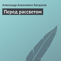 Александр Богданов - Перед рассветом
