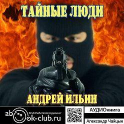 Андрей Ильин - Обет молчания. Тайные Люди