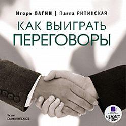 Игорь Вагин - Как выиграть переговоры