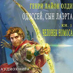 Генри Олди - Одиссей, сын Лаэрта. Человек Номоса