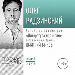 Олег Радзинский - Литература про меня. Олег Радзинский