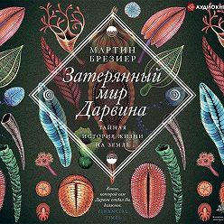 Мартин Брезиер - Затерянный мир Дарвина. Тайная история жизни на Земле