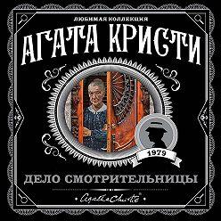 Агата Кристи - Дело смотрительницы (сборник)