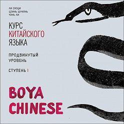 Ли Сяоци - BOYA CHINESE Курс китайского языка. Продвинутый уровень. Ступень 1. МР3