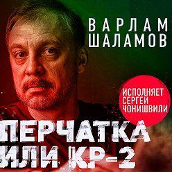 Варлам Шаламов - Перчатка, или КР-2