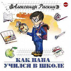 Александр Раскин - Как папа учился в школе