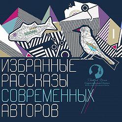 Сергей Носов - Избранные рассказы современных авторов
