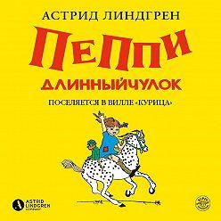 Астрид Линдгрен - Пеппи Длинныйчулок поселяется на вилле «Курица»
