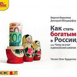 Кирилл Кириллов - Как стать богатым в России
