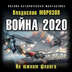 Владислав Морозов - Война 2020. На южном фланге