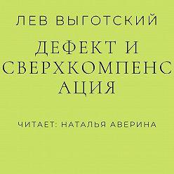 Лев Выготский (Выгодский) - Дефект и сверхкомпенсация