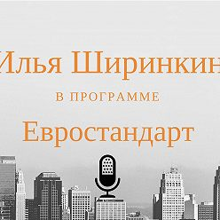 Илья Ширинкин - Илья Ширинкин о своей программе
