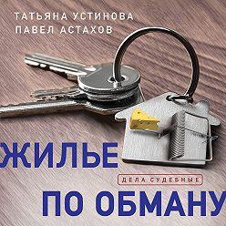Татьяна Устинова - Жилье по обману