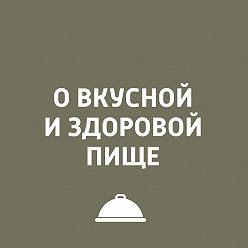 Игорь Ружейников - Витамины. В каких продуктах их искать и как сохранить во время приготовления