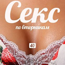 Ольга Маркина - Подарки иэротика, эротические подарки?