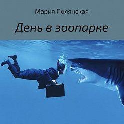 Мария Полянская - День в зоопарке
