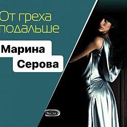 Марина Серова - От греха подальше