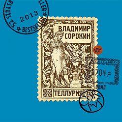 Владимир Сорокин - Теллурия