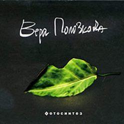Вера Полозкова - Фотосинтез