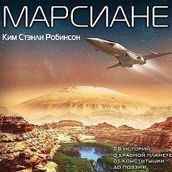 Ким Робинсон - Марсиане (сборник)
