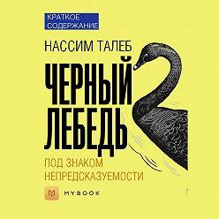 Светлана Хатемкина - Краткое содержание «Черный лебедь. Под знаком непредсказуемости»