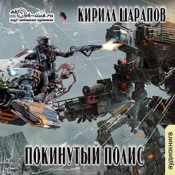 Кирилл Шарапов - Покинутый Полис