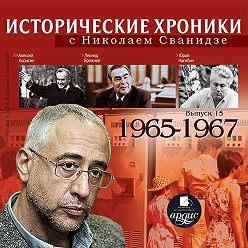 Николай Сванидзе - Исторические хроники с Николаем Сванидзе. Выпуск 15. 1965-1967