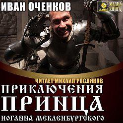 Иван Оченков - Приключения принца Иоганна Мекленбургского