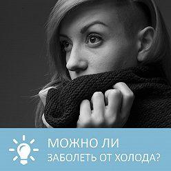 Петровна - Можно ли заболеть от холода