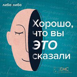 Ксения Красильникова - «Когда мне будет плохо, я все это съем». Откуда берется эмоциональное переедание