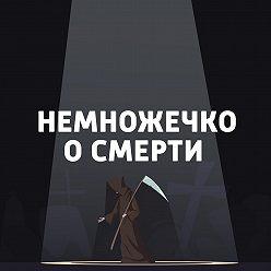 Евгений Стаховский - Антон Ельчин и истории наших дней