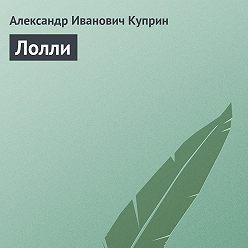 Александр Куприн - Лолли