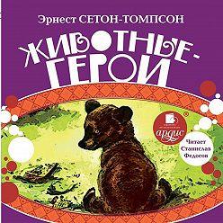 Эрнест Сетон-Томпсон - Животные-герои