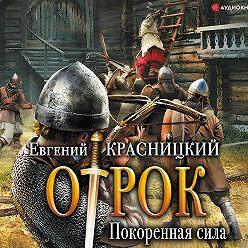 Евгений Красницкий - Отрок. Покоренная сила