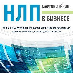 Мартин Лейвиц - НЛП в бизнесе