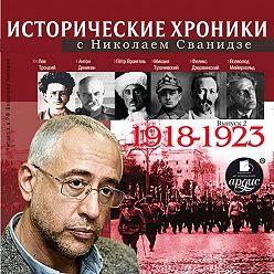 Николай Сванидзе - Исторические хроники с Николаем Сванидзе. Выпуск 2. 1918-1923