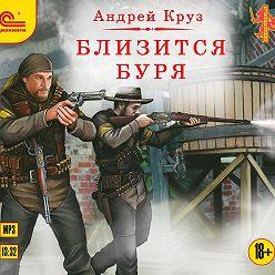Андрей Круз - Близится буря