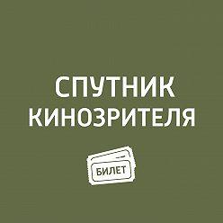 Антон Долин - «Фантастические твари: Преступления Грин-де-Вальда», «Догмэн», «Холодная война»