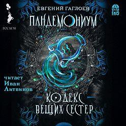Евгений Гаглоев - Пандемониум. Кодекс Вещих Сестер
