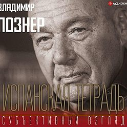 Владимир Познер - Испанская тетрадь. Субъективный взгляд