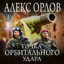 Алекс Орлов - Точка орбитального удара