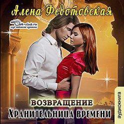Алена Федотовская - Хранительница времени. Возвращение