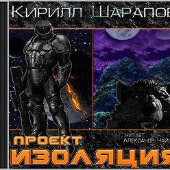 Кирилл Шарапов - Проект «Изоляция»