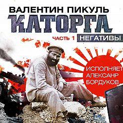 Валентин Пикуль - Каторга (часть 1)